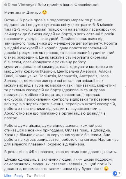 Dima Vintonyak
